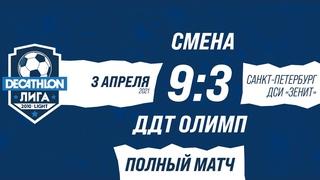 СМЕНА - ДДТ Олимп (матч за 9-12) 9-3