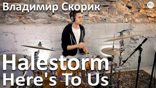 Топовая школа барабанов в Красноярске  Владимир Скорик - Halestorm - Here's To Us