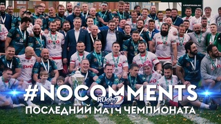 #NOCOMMENTS. ЛОКО - ЕНИСЕЙ-СТМ. Последний матч сезона 2020/21   RUgby. Русское регби