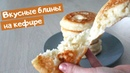 Как приготовить пышные блины / панкейки на кефире / проще рецепта вы не найдете