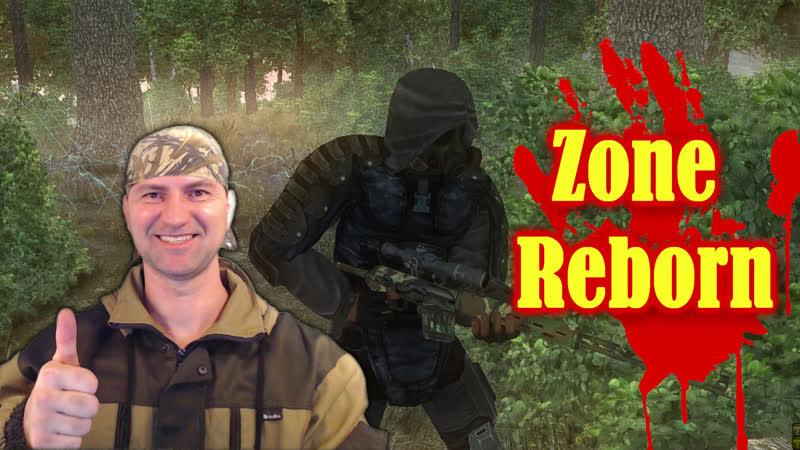 Zone Reborn Тунгуска а был ли метеорит