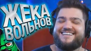 Жека Вольнов раскрыл свой главный секрет