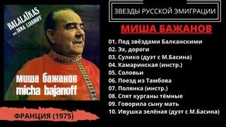 """Миша Бажанов и Дима Ляхов, альбом """"Балалайки"""", Франция, 1975. Эмигрантские песни. Русские песни."""