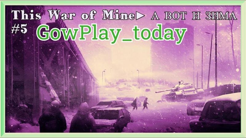 This War of Mine► А ВОТ И ЗИМА 5