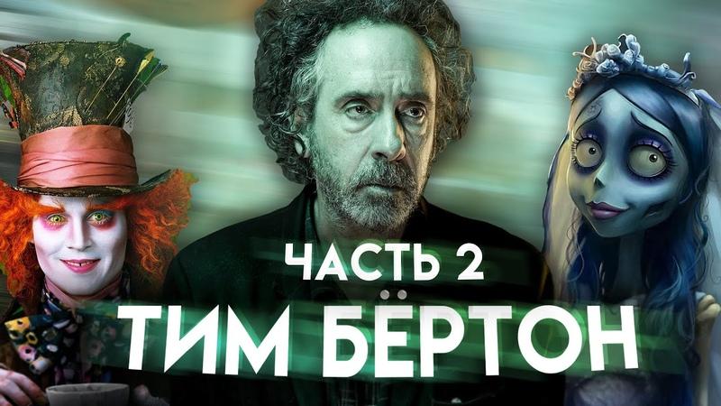 ТИМ БЁРТОН Мрачный сказочник кинематографа Часть 2