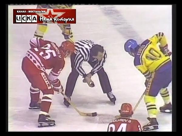23 апреля 1979 года Чемпионат мира СССР Швеция 11 3