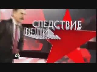 Реальные цели телепередачи Следствие вели (НТВ). - Дискредитация СССР. Научи хорошему.