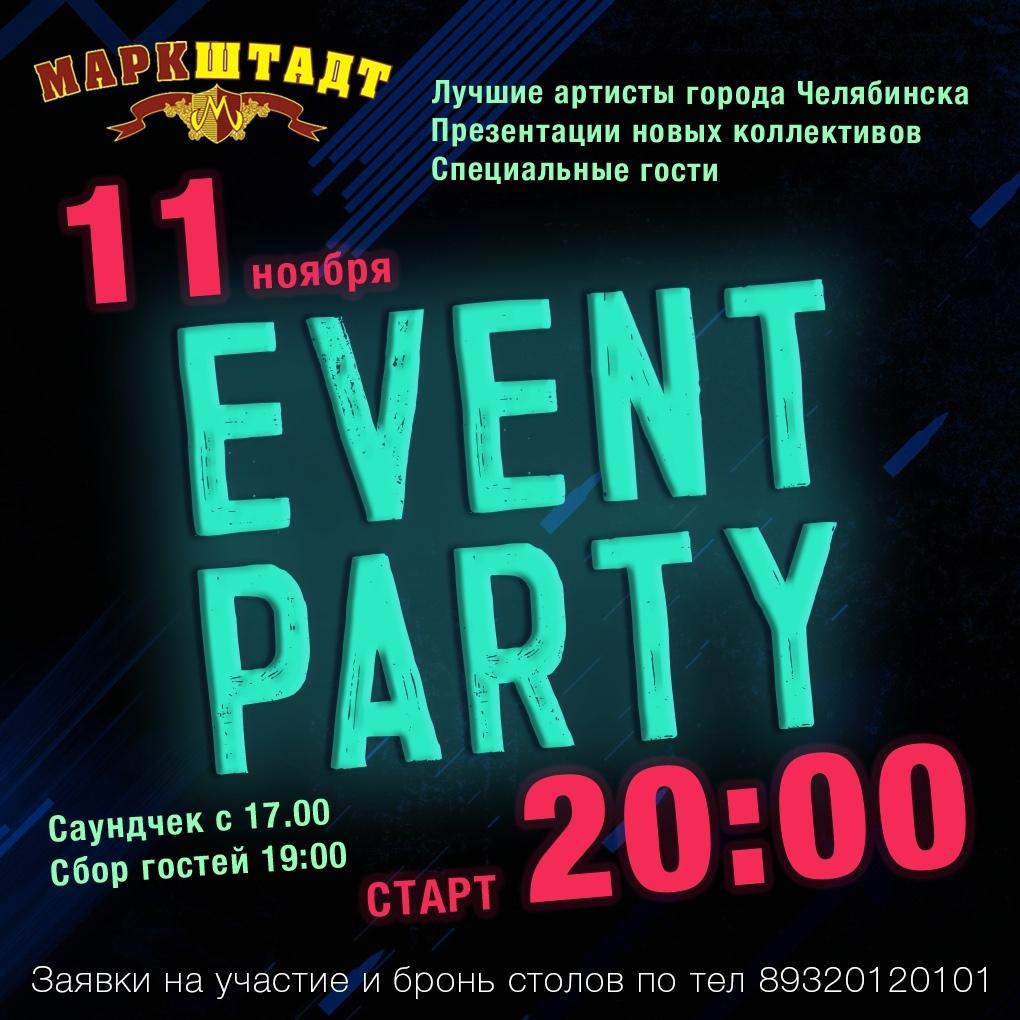 Афиша Челябинск EVENT PARTY (Арт-вечеринка)11.11.2019