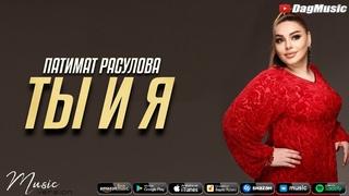 Патимат Расулова - Ты и я (ХИТ)