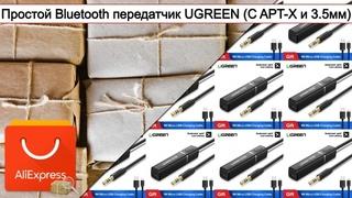 Простой Bluetooth передатчик UGREEN (С APT-X и 3.5мм)   #Обзор