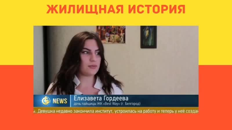 Приобретение квартиры в Белгороде через жилищный кооператив Бест Вей