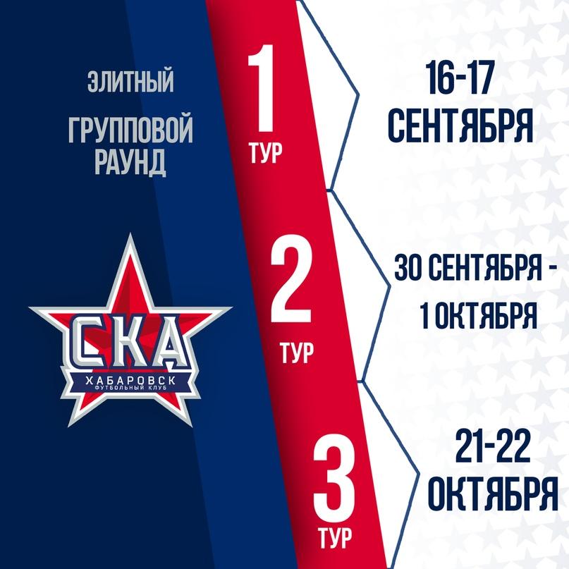 «СКА-Хабаровск» в элитном групповом раунде кубка. Что это значит?, изображение №5