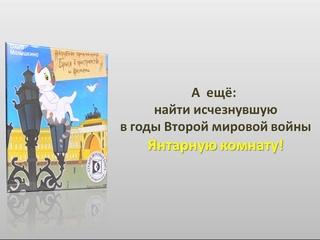 """буктрейлер по книге О. Малышкиной  """"Брысь, или кот его высочества"""""""