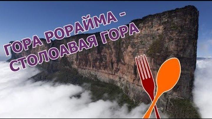 Гора Рорайма Релаксирующая столовая гора HD