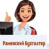 Татьяна Бухгалтер