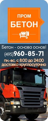 Бетон цены москва расход керамзитобетона