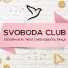 Женский фитнес-клуб SVOBODA | СВОБОДА Обнинск