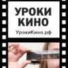 ► Уроки кино. Кино Фото Живопись
