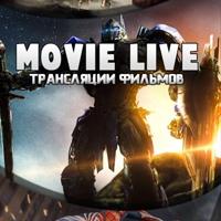 Movie Live | ТРАНСЛЯЦИИ ФИЛЬМОВ