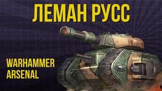 Леман Русс. Арсенал Warhammer 40000