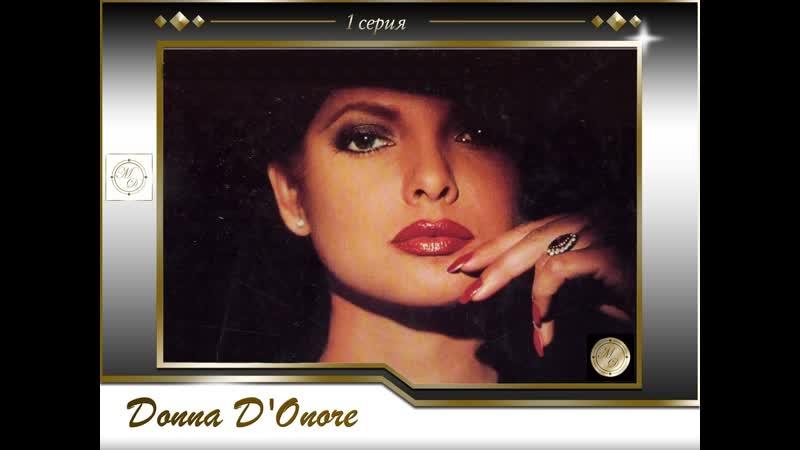 Donna D'Onore 01 Невеста насилия 1 серия
