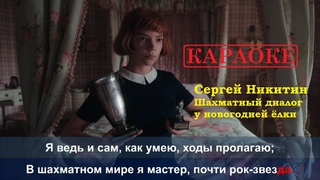 Сергей Никитин - Шахматный диалог у новогодней ёлки (cover - karaoke)