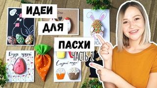 DIY: ИДЕИ ДЛЯ ПАСХИ 2021 #2 Пасхальные открытки, подарки. Пасхальное медовое печенье.