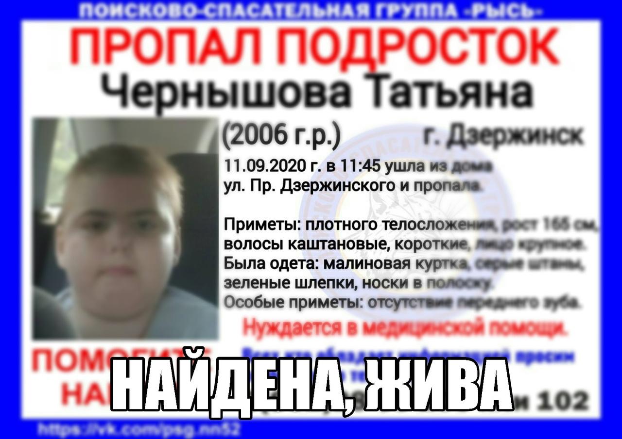 Чернышова Татьяна, 2006 г. р., г. Дзержинск