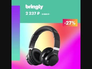Покупайте на bringly!