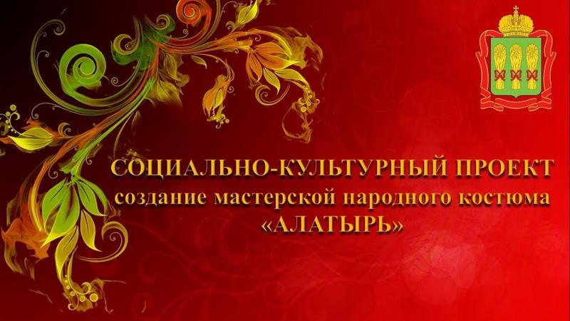 Социально культурный проект Создание мастерской народного костюма Алатырь