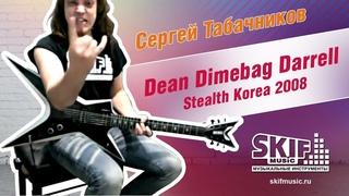 Обзор электрогитары Dean Dimebag Darrell Stealth Korea | Сергей Табачников | SKIFMUSIC