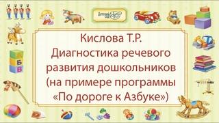 Кислова Т.Р. Диагностика речевого развития дошкольников (на примере программы «По дороге к Азбуке»)