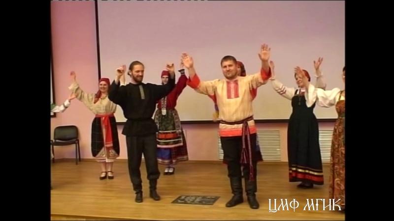 ЦМФ МГИК. I Мастерская русского танца (5 курс каф. РНПИ МГИК)