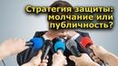 Стратегия защиты молчание или публичность Открытая Политика Право вып 2