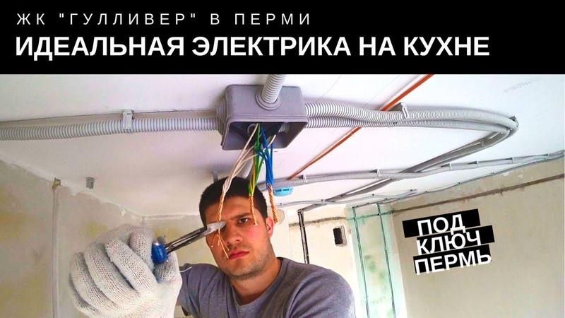 Идеальная электрика для кухни в ЖК Гулливер Пермь