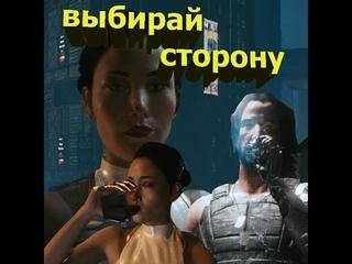 [DOKITRASH]Cyberpunk 2077 Сложный выбор 59часть