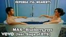 [RUS SUB][РУС СУБ] MAX - Blueberry eyes (feat. Suga of BTS)