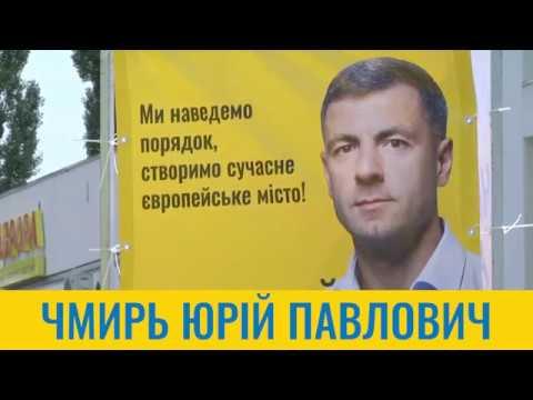 Юрій Чмирь Я готовий захищати інтереси сумчан