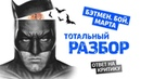 Тотальный разбор Бэтмен против Супермена. Часть 2. Бэтмен. Бой. Марта.