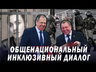 Жесткий ответ на хамство МИД России от Валерия Цепкало