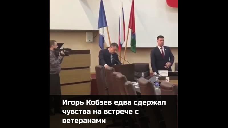 Игорь Кобзев едва сдержал чувства на встрече с ветеранами