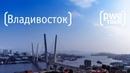 Турист-Оптимист 7 Владивосток Pentax K-1 mark II