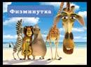 Физминутка Пингвины из Мадагаскара.mp4