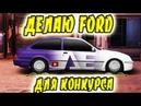 Drag Racing Уличные гонки КОНКУРС ДЕЛАЮ FORD ДЛЯ КОНКУРСА💪 3 место