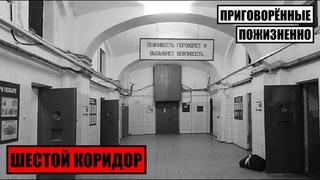 ШЕСТОЙ КОРИДОР. БУТЫРСКАЯ ТЮРЬМА. ПРИГОВОРЁННЫЕ ПОЖИЗНЕННО | Криминальная Россия