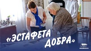 Новосибирские единороссы приняли всероссийскую «Эстафету трудовой доблести»