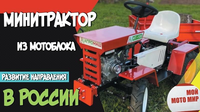 Новые мини трактора из мотоблока АГРОМАШ МТЗ АГАТ УГРА развитие направления в России 2020