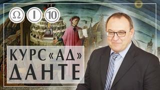 Ад Данте лекция 10 Часть 1 Филоненко Александр Божественная комедия анализ