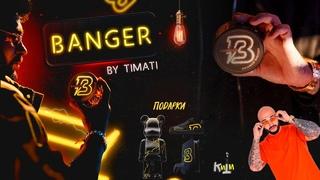 Тимати сделал табак для кальяна BANGER! Джиган  выбирает Арбуз или Дыня! Подарки от Тимати!