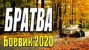Опасный фильм про группировку - Братва / Русские боевики 2020 новинки